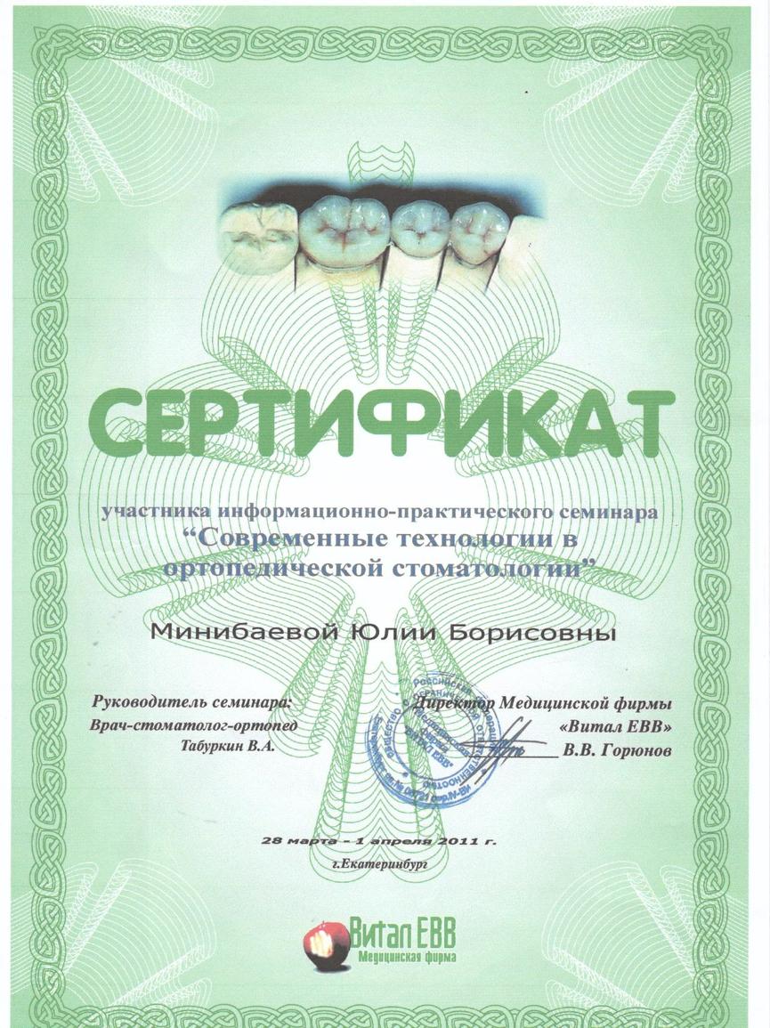 Курсы и сертификация по ортопедической стоматологии сертификация автомобильного электрооборудования
